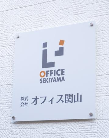 オフィス関山様2
