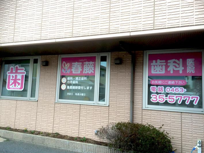 春藤歯科医院様3